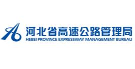 河北省高速公路管理局