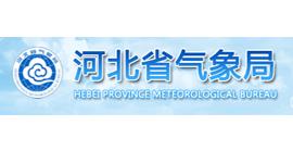 河北省气象局