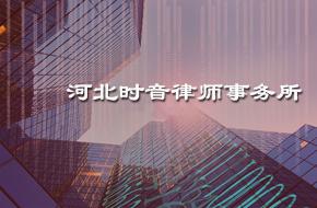 河北时音律师事务所