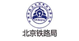 北京铁路局